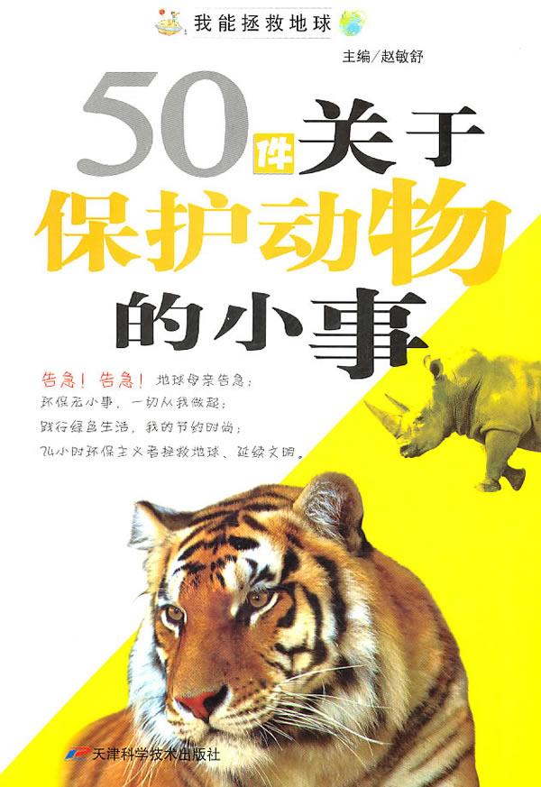 50件关于保护动物的小事
