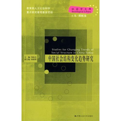 《中国社会结构变化趋势研究》