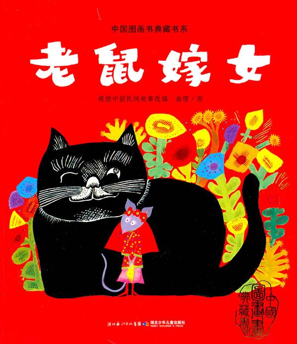 中国图画书典藏书系·老鼠嫁女