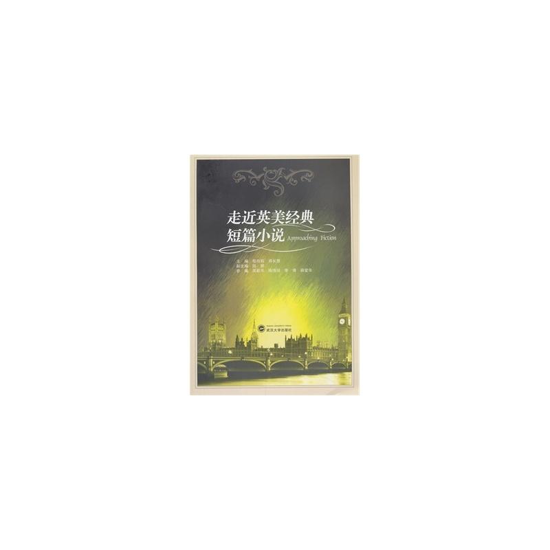 【正版图书TA2 走近英美经典短篇小说 97873