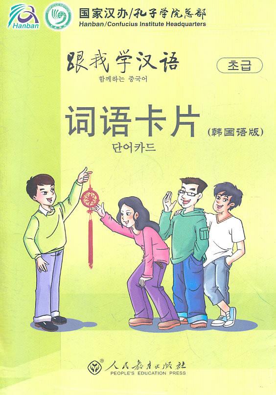 教韩国人学汉语要用什么教材