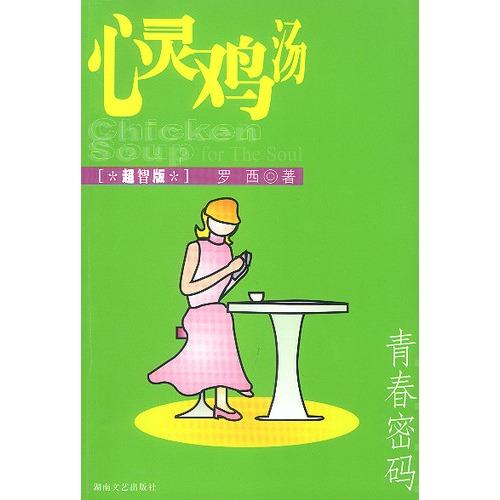 心灵鸡汤:青春密码