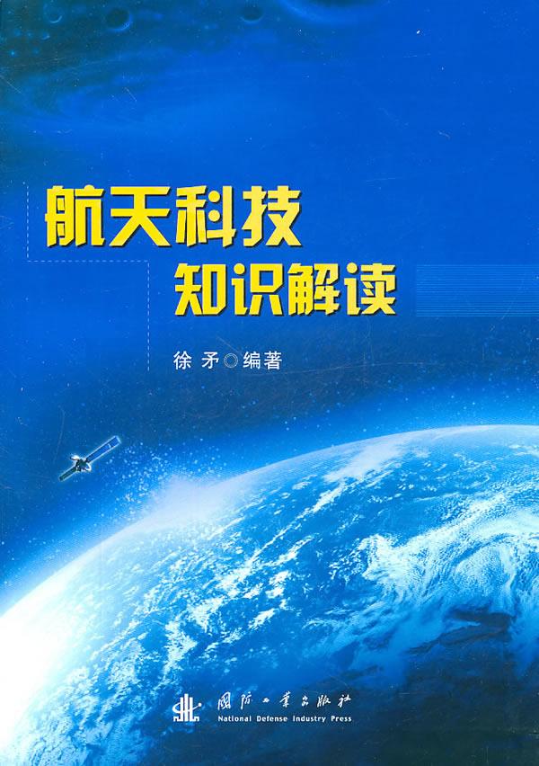 航天科技知识解读