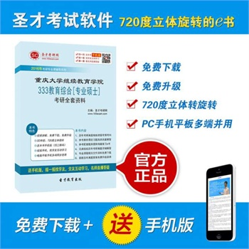 【sc圣才学习电脑软件】2016年重庆大学继续教育学院