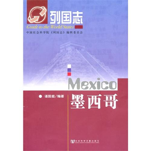 列国志墨西哥