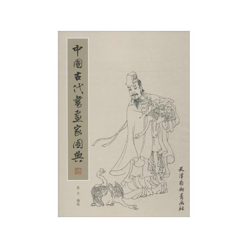 《中国古代书画家图典图片