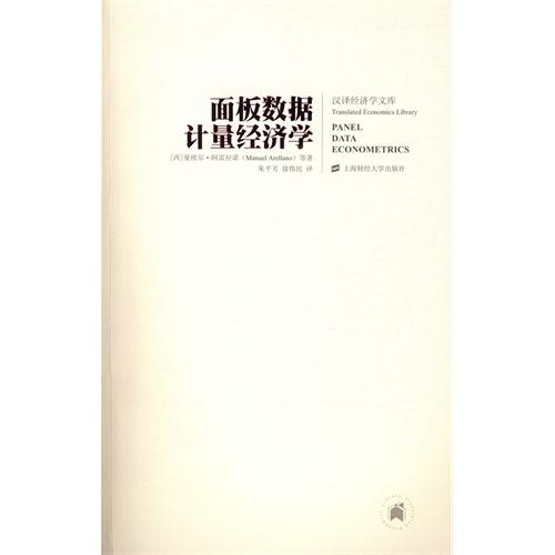 面板数据计量经济学//汉译经济学文库