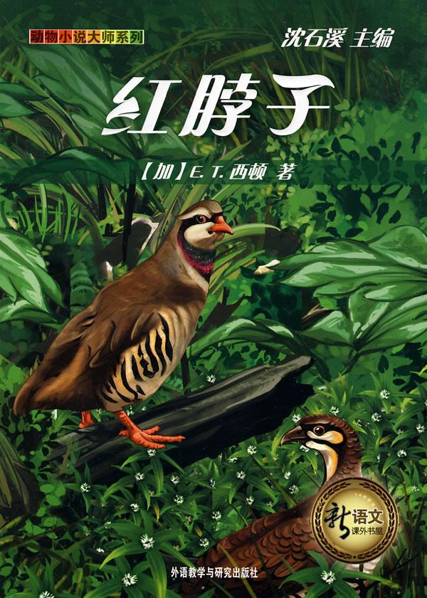 动物小说全集:红脖子松鸡(第2版) 京东商城图书 世界短篇小说大师作品