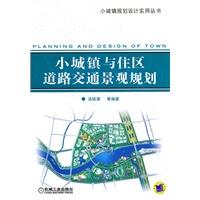 《小城镇与住区道路交通景观规划》封面