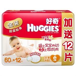 国内优惠:Huggies好奇金装贴身舒适纸尿裤S60+12片(5-8kg)¥99,两件-¥30
