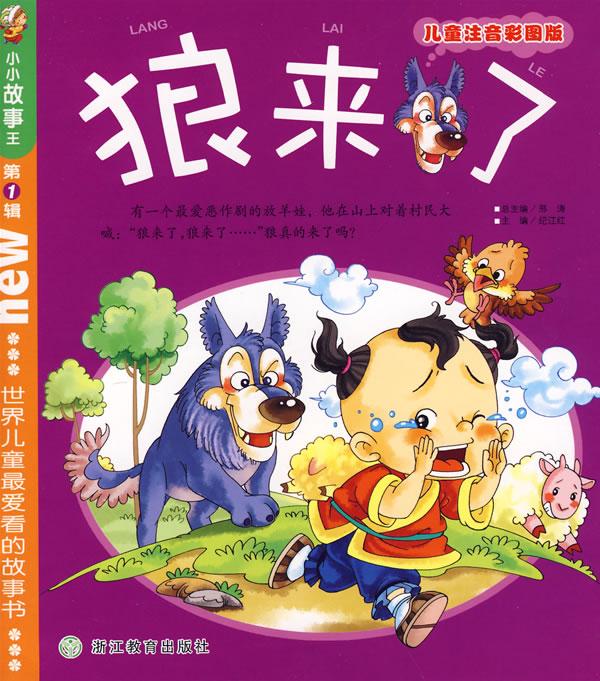 京东商城图书 孩子最喜爱的动物世界(儿童注音彩图版) 京东商城图书