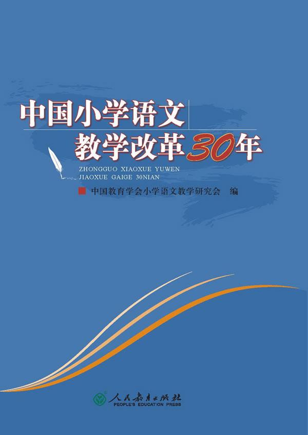 $中国小学语文教学改革30年