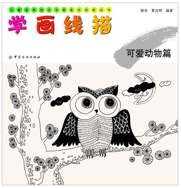 学画线描:可爱动物篇(儿童绘画技法与想象力训练丛书)