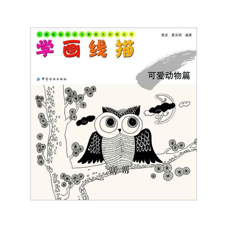 《学画线描:可爱动物篇(儿童绘画技法与想象力训练)