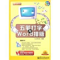 《五笔打字与Word排版(含DVD光盘1张)》封面