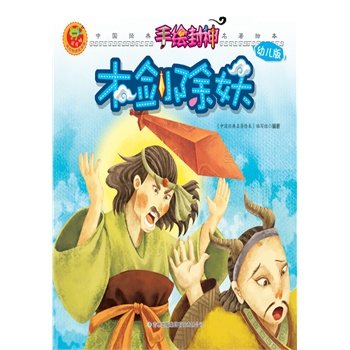 手绘封神01:木剑除妖(电子书)