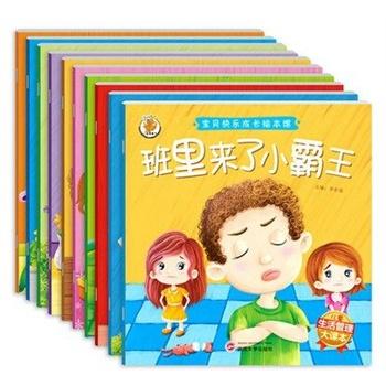 《宝贝快乐成长绘本馆幼儿园的生活儿童管理大课本