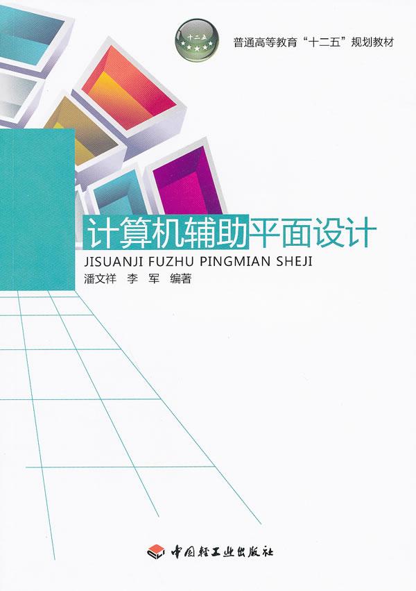 """计算机辅助平面设计(普通高等教育""""十二五""""规划教材)"""