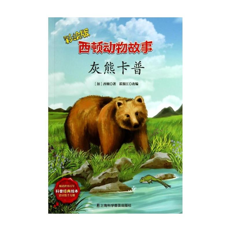 灰熊卡普(彩绘版)/西顿动物故事