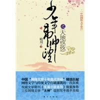 《少年韦帅望之天地悠悠―中国网络文学盘点》封面