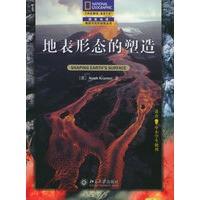 《地表形态的塑造(中文翻译版)――国家地理阅读与写作训练丛书》封面