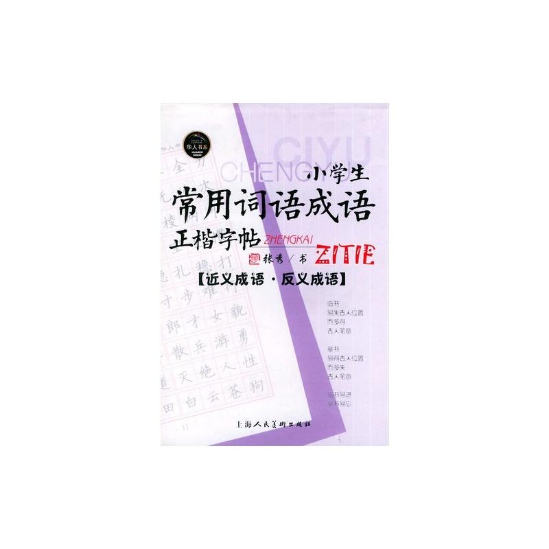小学生常用词语_小学生常用词语成语习字帖