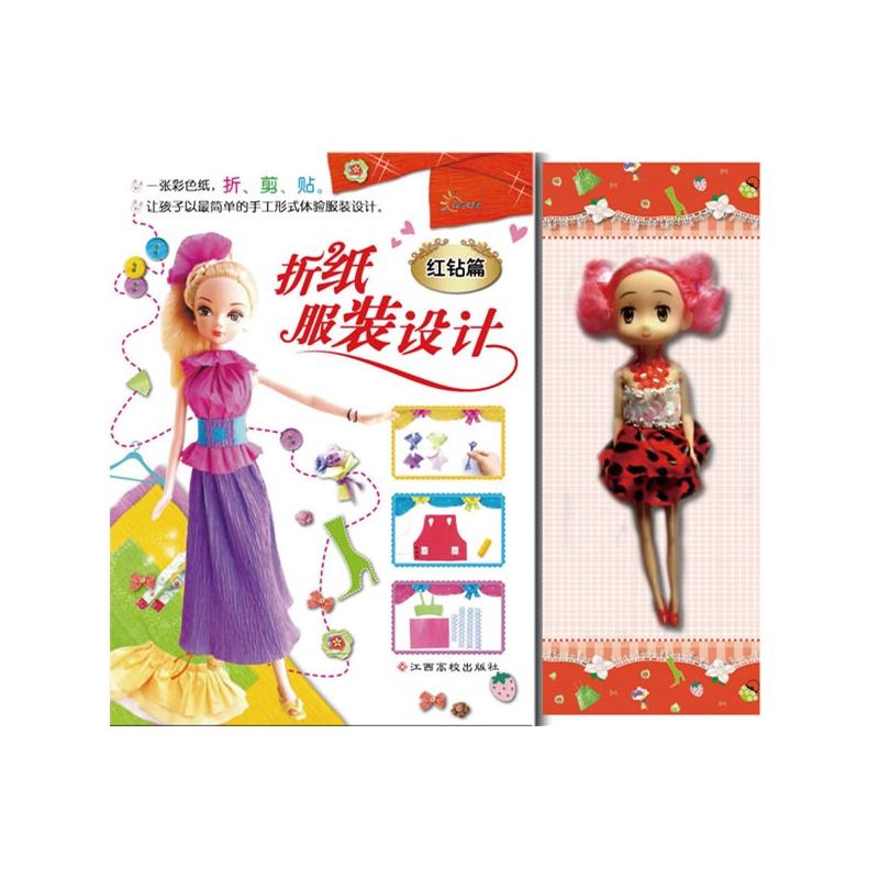 折纸服装设计--红钻篇(附赠一个洋娃娃)