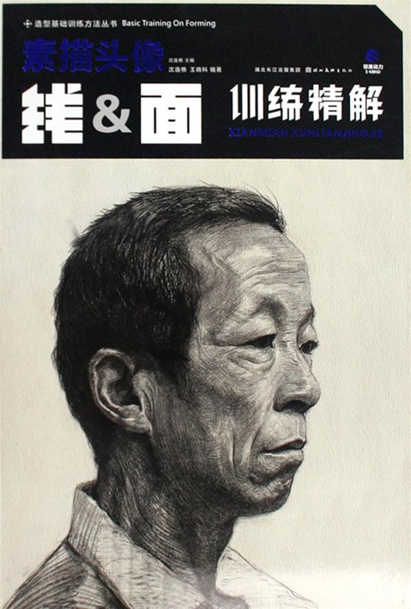 素描人物头像线面造型训练精解
