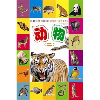 《动物(二)》(.)【简介_书评_在线阅读】 - 当当图书