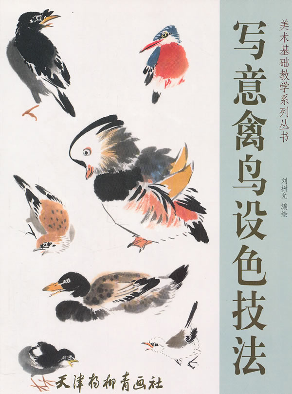 各种常见禽鸟的写意画法,写意禽鸟基本画法图,禽鸟写意技法