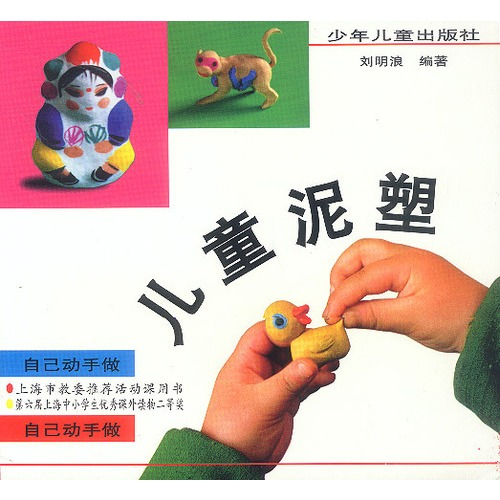 【儿童泥塑图片】高清图