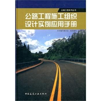 《公路工程施工组织设计实例应用手册