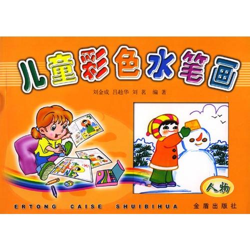 【儿童彩色水笔画.人物图片】高清图