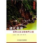 道汇长安·秦岭古道文化地理之旅