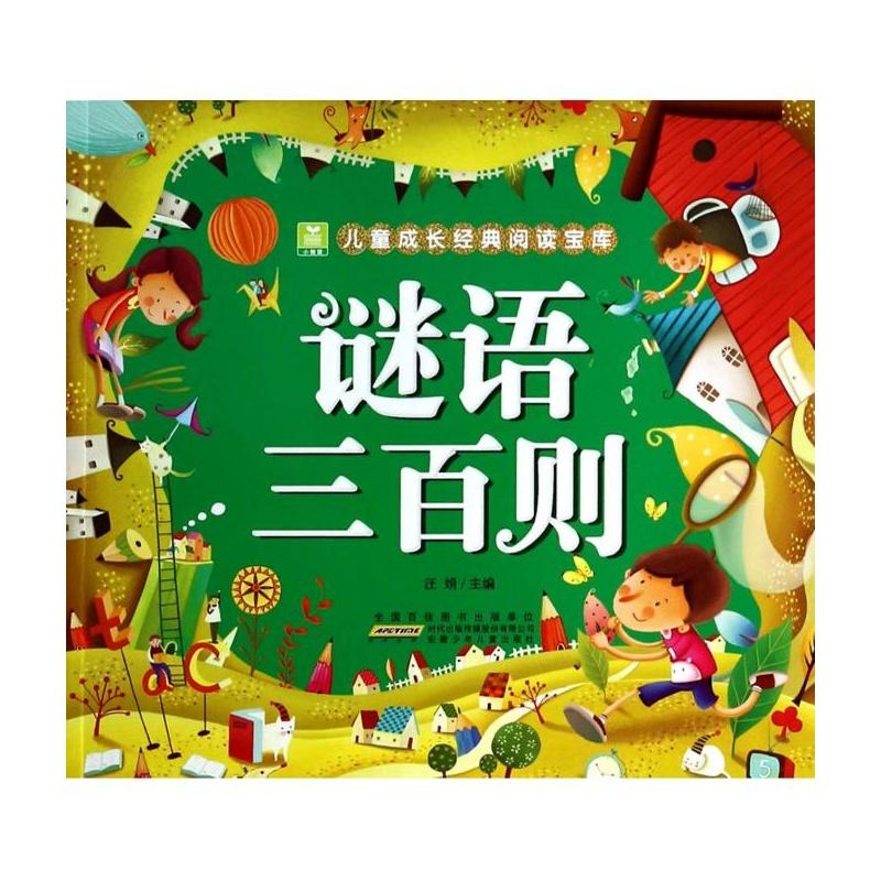 谜语三百则/小树苗儿童成长经典阅读宝库