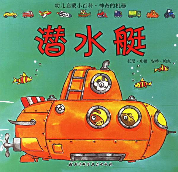 潜水艇/幼儿启蒙小百科·神奇的机器