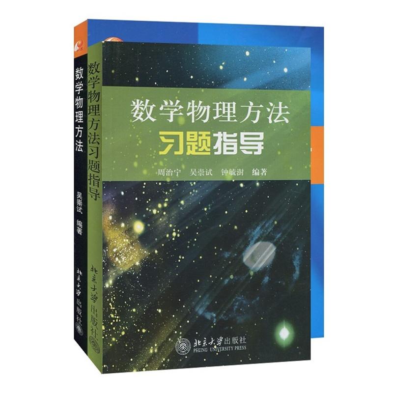 【正版 数学物理方法第二版 数学物理方法习题