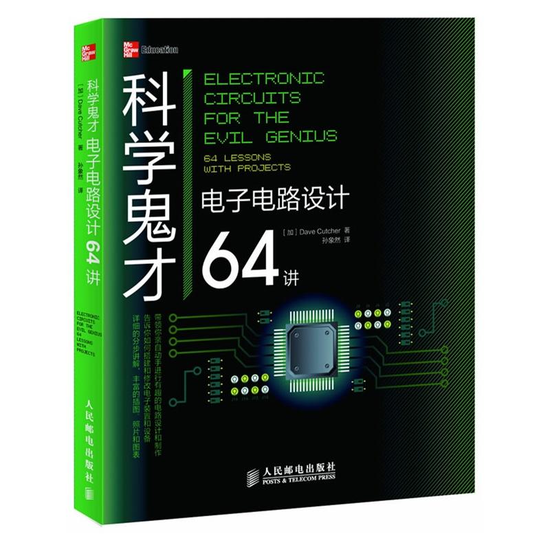 《科学鬼才——电子电路设计64讲》(加)卡琴
