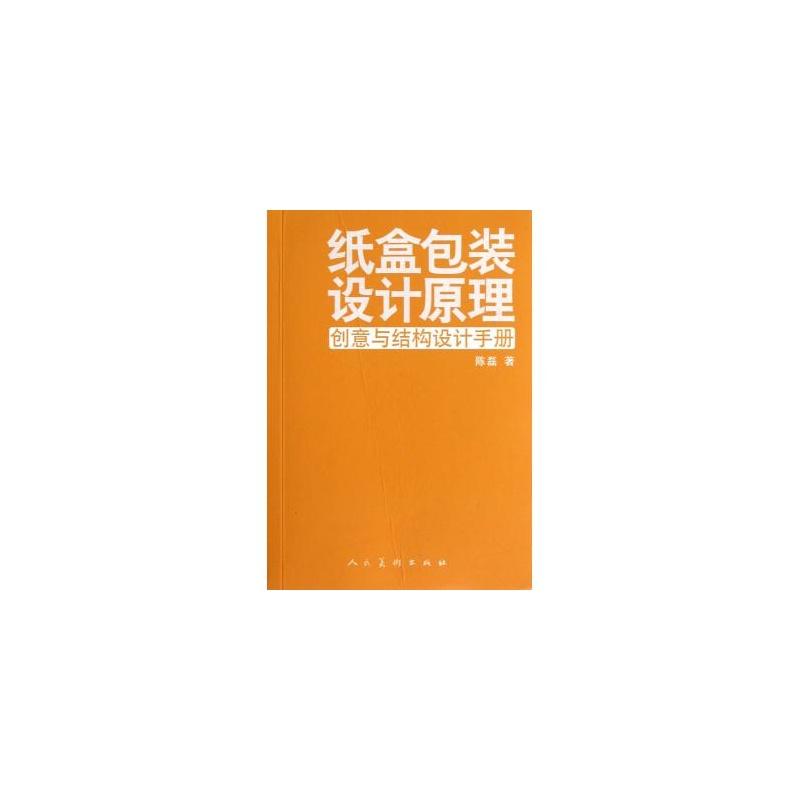 《纸盒包装设计原理(创意与结构设计手册)》