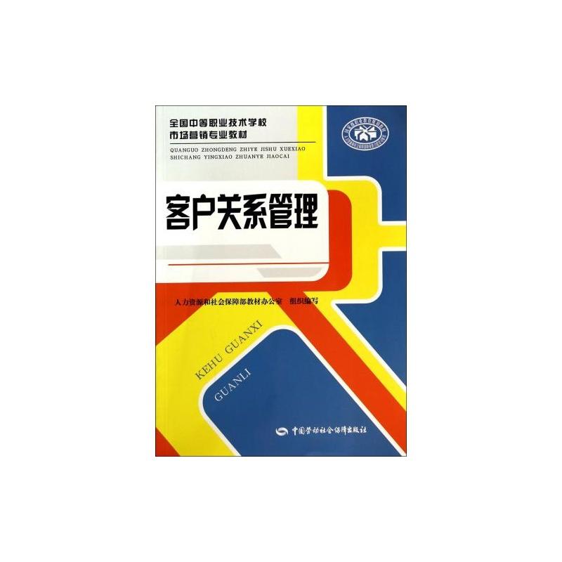 【客户关系管理(全国中等职业技术学校市场营