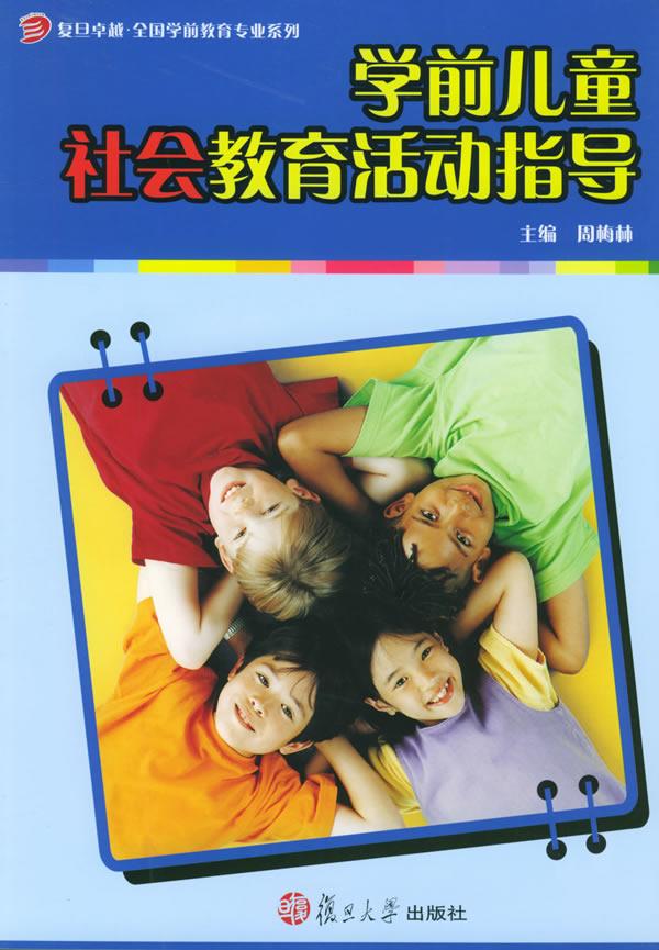 学前儿童社会教育活动指导