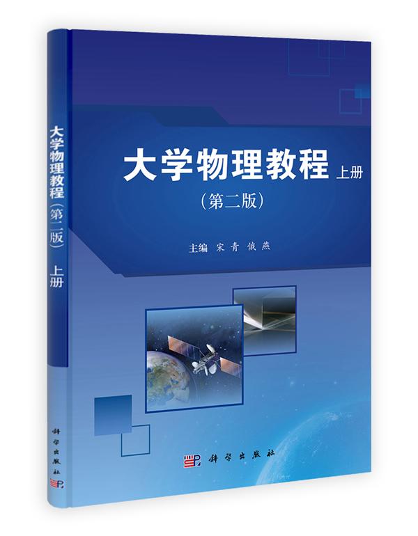 大学物理教程(第二版)(上册)