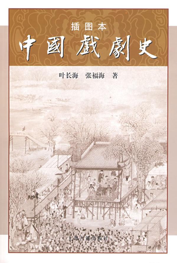 中国戏剧史_【图】百年中国艺术史百年中国戏剧史1900
