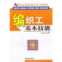 《编织工基本技能(职业技能培训系列教材)》封面