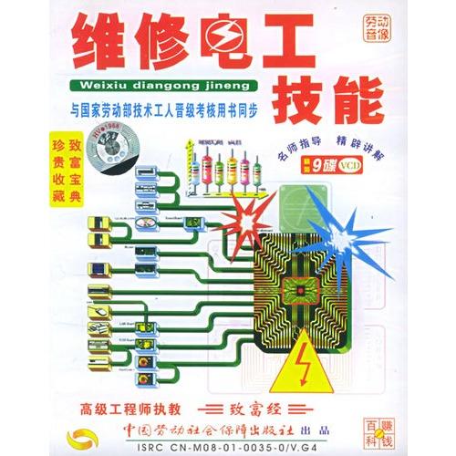 维修电工技能(9vcd)