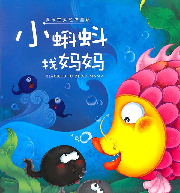 《快乐宝贝经典童话.小蝌蚪找妈妈》封面