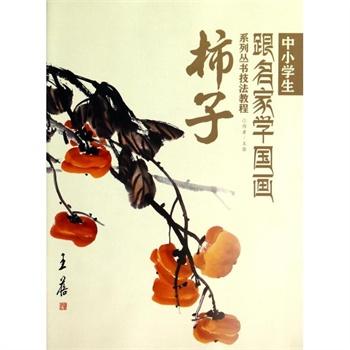 《柿子/中小学生跟名家学国画系列丛书技法教程