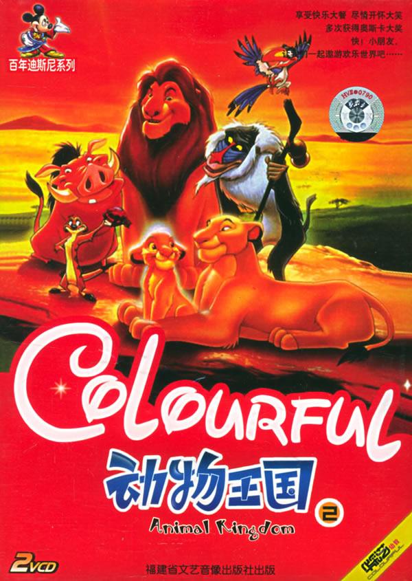 百年迪斯尼系列:动物王国2(2vcd)图片