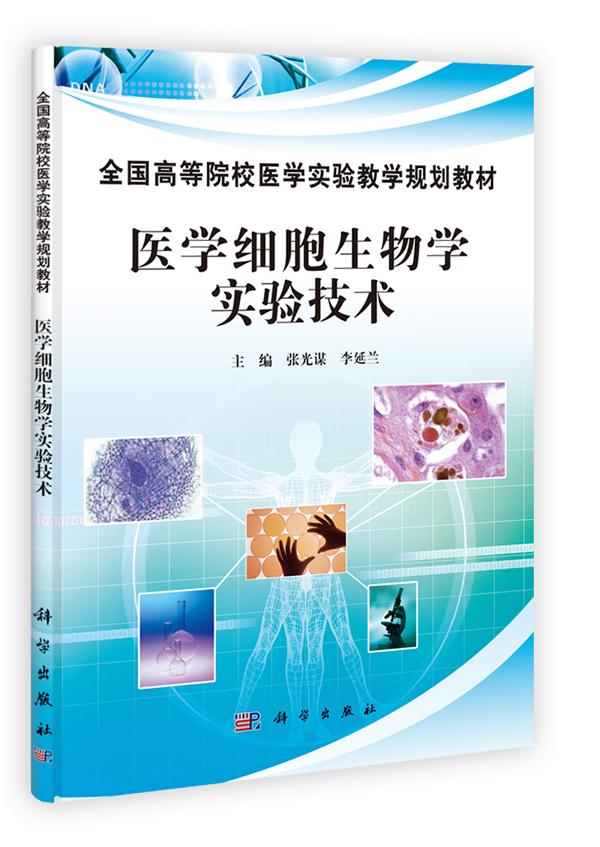 医学细胞生物学实验技术