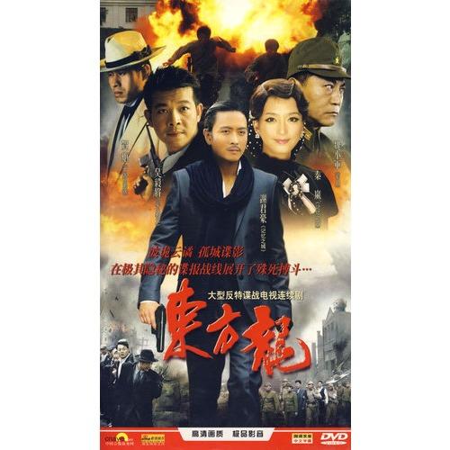 大型反特谍战电视连续剧:东方龙(5dvd)韩剧腐剧大全电视剧图片图片